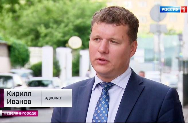 Адвокат Кирилл Иванов - интервью телеканалу Россия 1