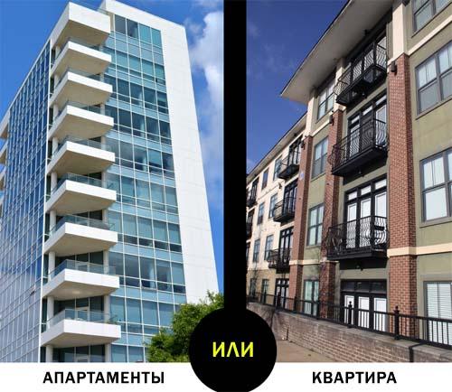 Чем апартаменты отличаются от квартиры в Москве: плюсы и минусы при покупке.