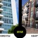 Чем апартаменты отличаются от квартиры в Москве